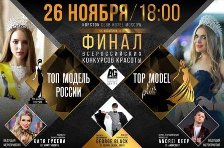 Финал всероссийского конкурса «Топ Модель России 2018» и «Топ Модель PLUS 2018».