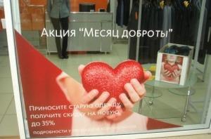 Итоги январской акции «Месяц доброты» с BIZZARRO