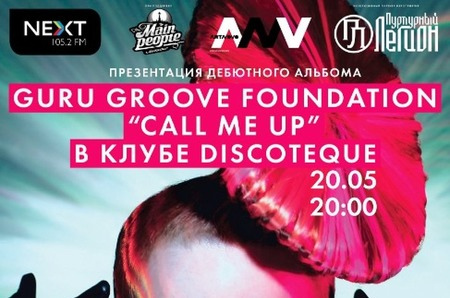 Что общего у Татьяны Шаманиной (Guru Groove Foundation) и  ELUMEN?  ЯРКОСТЬ И УНИКАЛЬНОСТЬ!