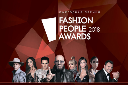 Премию Fashion People Awards вручат самым модным звездам
