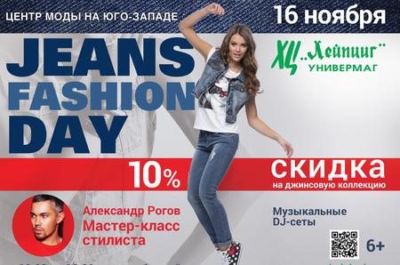 Модный мастер-класс Александра Рогова в рамках JEANS Fashion Day