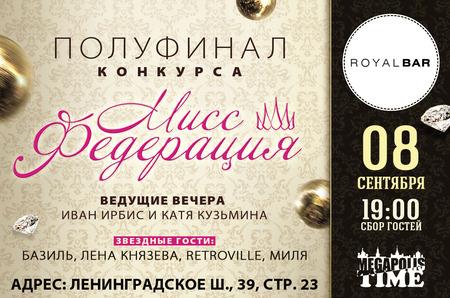 """Полуфинал конкурса красоты """"Мисс Федерация 2017"""""""