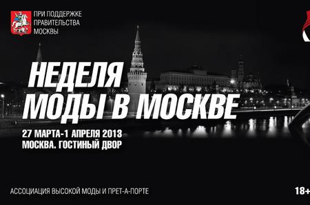 Официальный пресс-релиз недели Моды в Москве