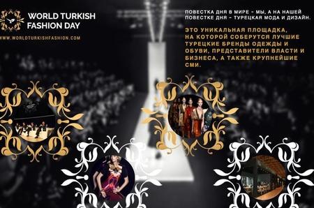 WTFD-Moscow - крупнейшая B2B платформа для встречи мировой профессиональной модной аудитории