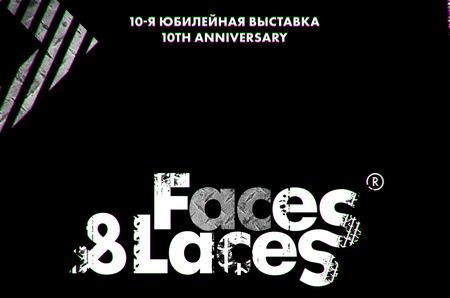 Видео с FACES&LACES 2015 и регистрация на юбилейную выставку