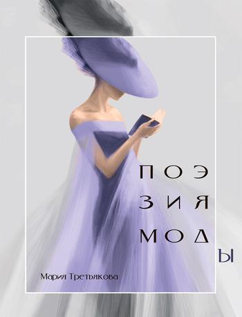 Поэзия моды вышла на подиум
