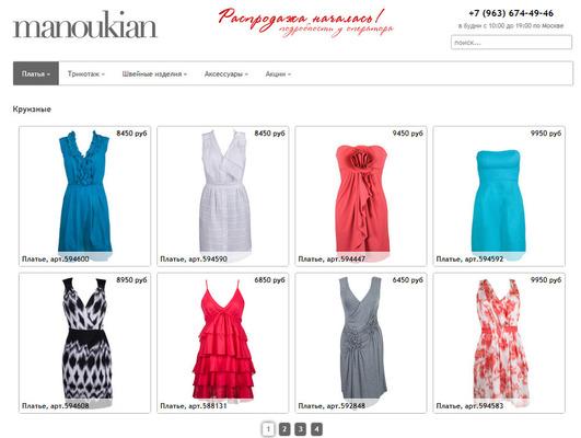 обновленный Интернет-магазин Manoukian