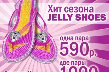 Премьера в «ЭКОНИКЕ»!  Всемирно известные Jelly shoes теперь можно купить и в обувных каскетах!