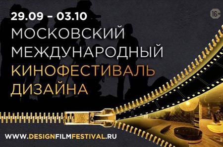Арт-сезон: на днях открывается Московский Международный Кинофестиваль Дизайна