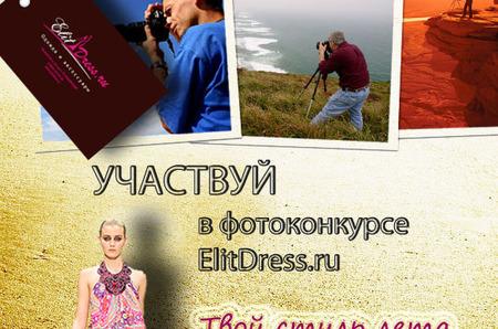 Обратно в лето, самое прекрасное время года!  Участвуй в фотоконкурсе ElitDress и выигрывай супер призы!