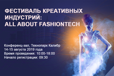 all about fashiontech