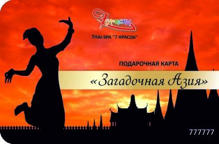 BALI THAI-SPA cалоны  «7 КРАСОК» в канун 23 февраля  предлагают подарочную карту «Загадочная Азия»