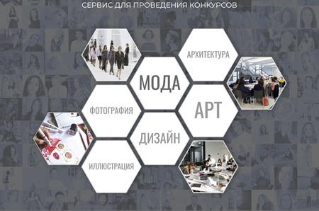 Представлен сервис для проведения конкурсов КОНКУРС.РФ