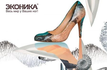 Сеть обувных каскетов «ЭКОНИКА» представляет новую коллекцию обуви и аксессуаров «Весна-Лето 2009»