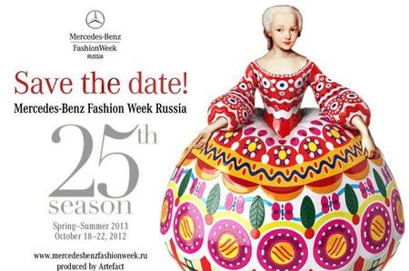 С 18 по 22 октября 2012 года в Москве пройдет юбилейная 25-я Неделя моды Mercedes-Benz Fashion Week Russia
