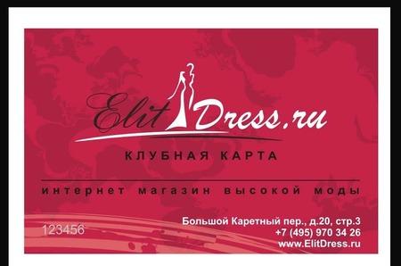 Клуб стильных покупателей в ElitDress.ru