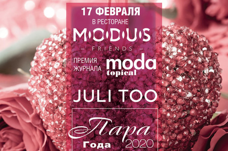 «Пара Года Juli Too 2020»