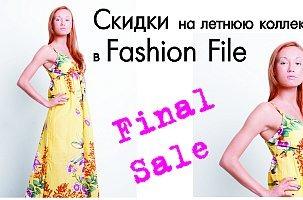 В Fashion File «бабье лето»!!!