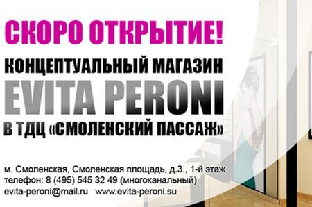 Магазин EVITA PERONI в Москве.