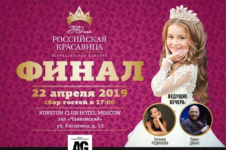 В столице состоится финал конкурсов «Миссис Российская красавица 2019» и «Юная Российская красавица 2019»