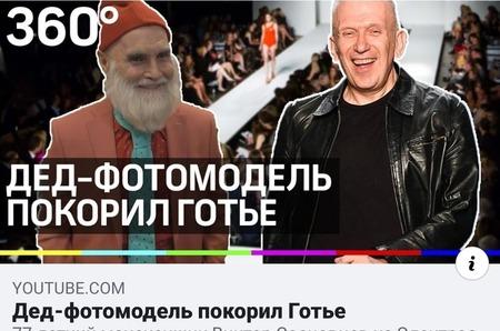 Пресс конференция Жана Поля Готье в Москве