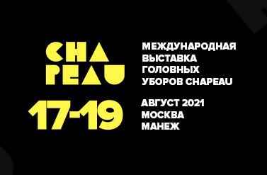 Выставка Chapeau-2021 состоится в ЦВЗ Манеж
