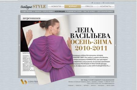 Новый номер интерактивного журнала Lena Vasilyeva