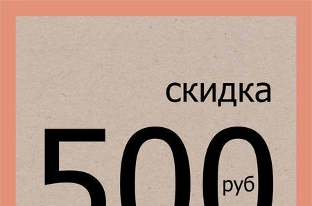 Акция  «Минус 500 рублей на все свитера во всех магазинах ESPIT»